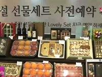 Xu hướng chọn quà Tết Bính Thân 2016 của người Hàn Quốc