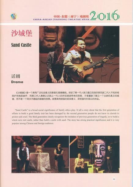 Nhà hát Kịch Việt Nam gây tiếng vang tại Liên hoan Trung Quốc - ASEAN - Ảnh 2.