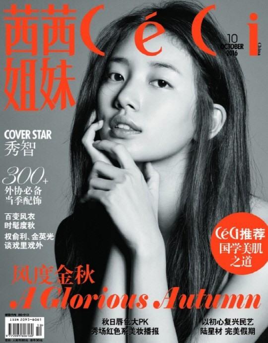Suzy hóa cô gái tinh nghịch trên tạp chí Ceci - Ảnh 3.
