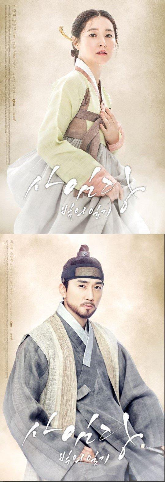 Fan nức lòng khi phim cổ trang của Lee Young Ae tung ảnh mới - Ảnh 1.