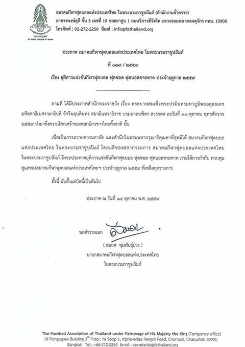 Thái Lan dừng mọi hoạt động bóng đá để tưởng nhớ Quốc vương Bhumibol Adulyadej - Ảnh 1.