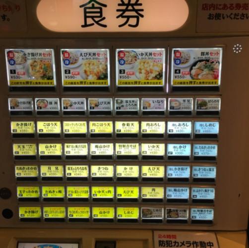Những điều thú vị chỉ có ở Nhật Bản - Ảnh 8.
