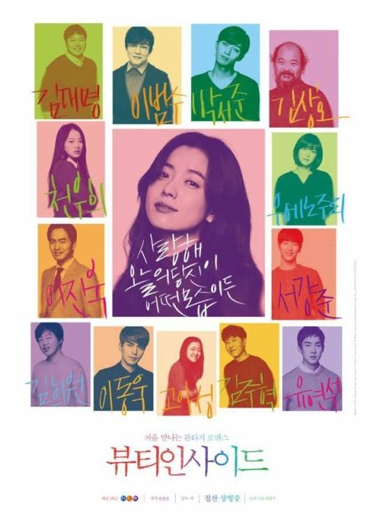 Phim điện ảnh Hàn The Beauty Inside lên sóng màn ảnh nhỏ - Ảnh 1.
