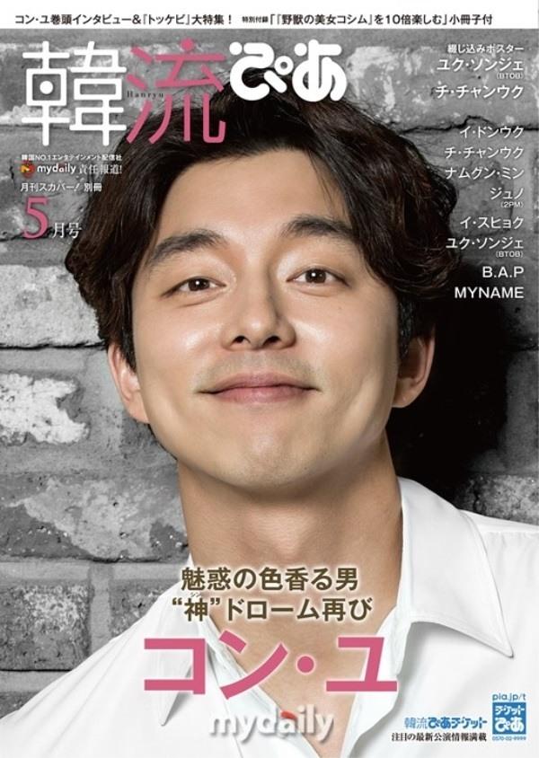 Gong Yoo đẹp rạng rỡ trên bìa tạp chí Nhật - Ảnh 1.