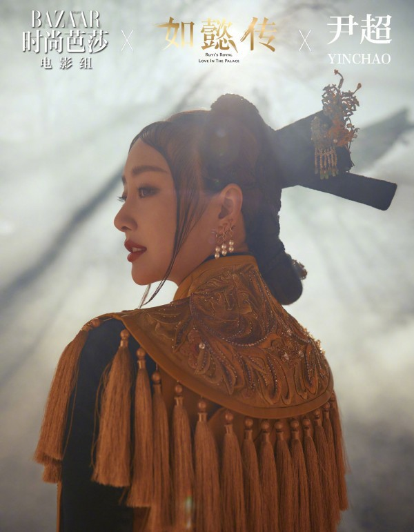 Phim Như ý truyện của Châu Tấn tiếp tục tung loạt ảnh đẹp long lanh - Ảnh 1.