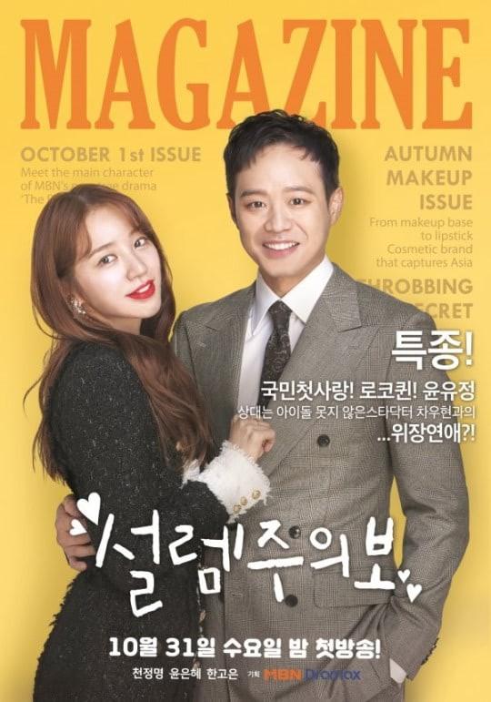 Yoon Eun Hye chụp ảnh cực tình cảm bên bạn diễn - Ảnh 2.