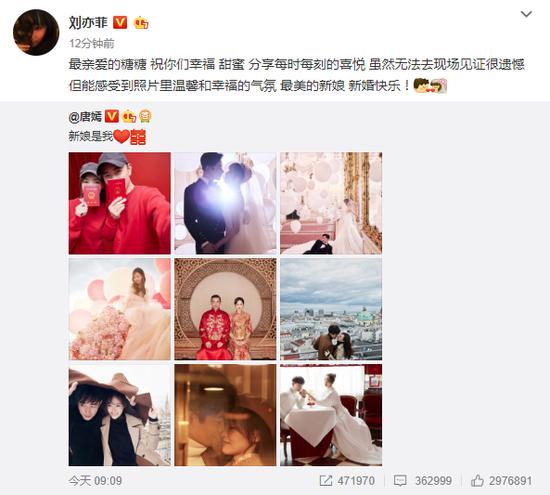 Lưu Diệc Phi - Dương Mịch vắng bóng trong đám cưới Đường Yên - Ảnh 1.