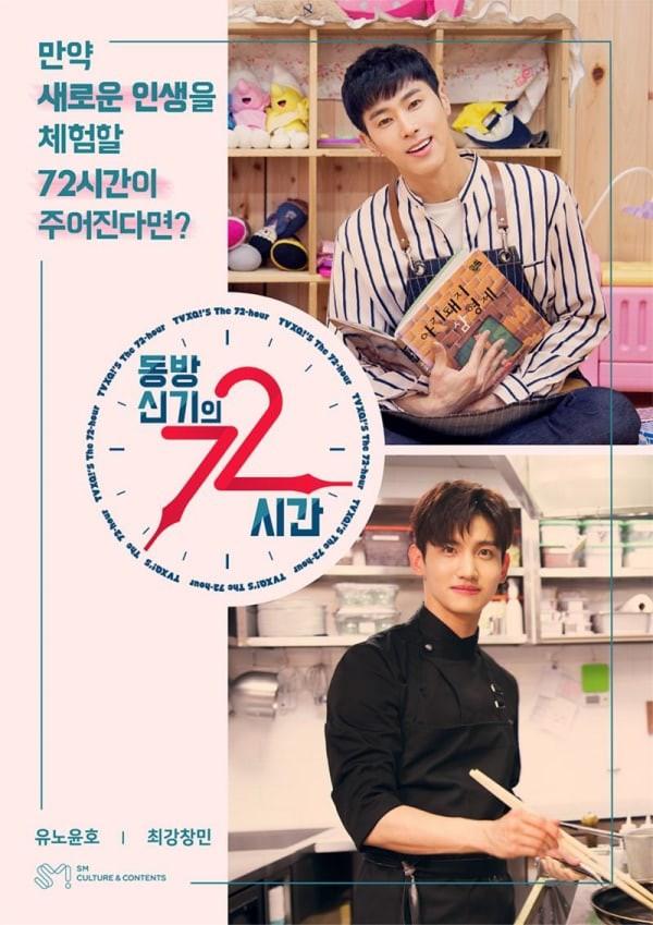 Hết Super Junior giờ đến TVXQ có chương trình truyền hình của riêng mình - Ảnh 1.