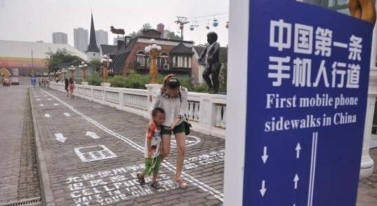 Trung Quốc thiết kế đường đi bộ dành riêng cho những người nghiện smart-phone - Ảnh 1.
