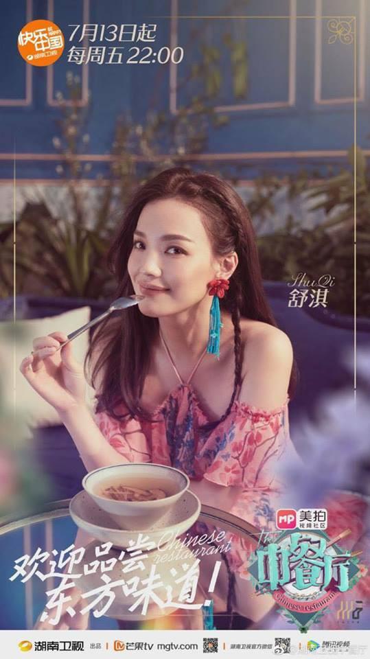 Thư Kỳ siêu ngọt ngào bên Triệu Vy và Tô Hữu Bằng - Ảnh 10.