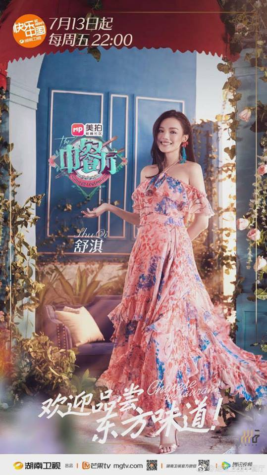 Thư Kỳ siêu ngọt ngào bên Triệu Vy và Tô Hữu Bằng - Ảnh 6.