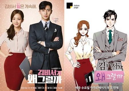 Lý do khiến Thư ký Kim sao thế? trở thành phim Hàn hot nhất hiện tại - Ảnh 1.