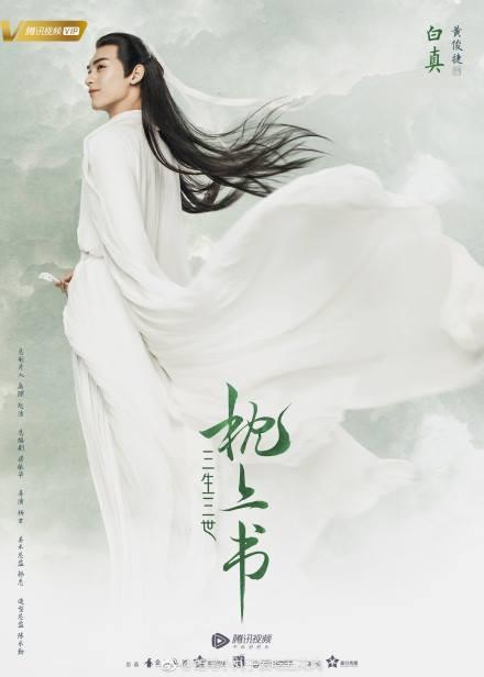 Tam sinh tam thế: Chẩm thượng thư tung poster đầu tiên của dàn diễn viên - Ảnh 11.