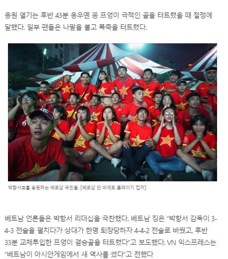 Báo chí Hàn Quốc hết lời khen tặng Olympic Việt Nam và HLV Park Hang-seo - Ảnh 2.