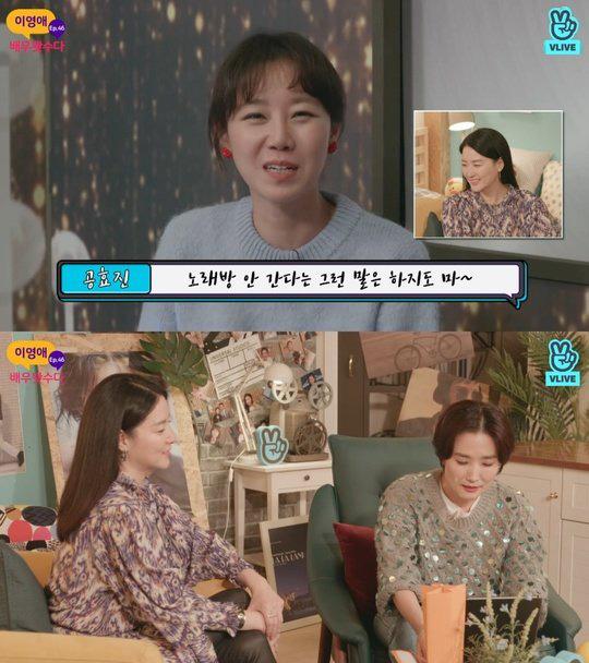 Lee Young Ae muốn kết hợp cùng Gong Hyo Jin - Ảnh 2.