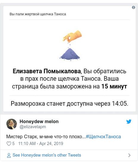 Bắt trend Avengers: Endgame, tài khoản người dùng Vkontakte của Nga biến mất bởi Thanos - Ảnh 1.