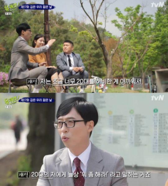 MC quốc dân Yoo Jae Suk tiếc nuối vì hoang phí những năm tháng tuổi 20 - Ảnh 2.