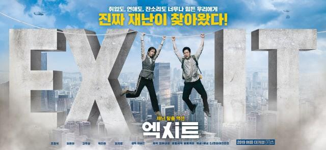 Phim mới của YoonA và Jo Jung Suk công bố poster Photo-1-1560412488565582277458