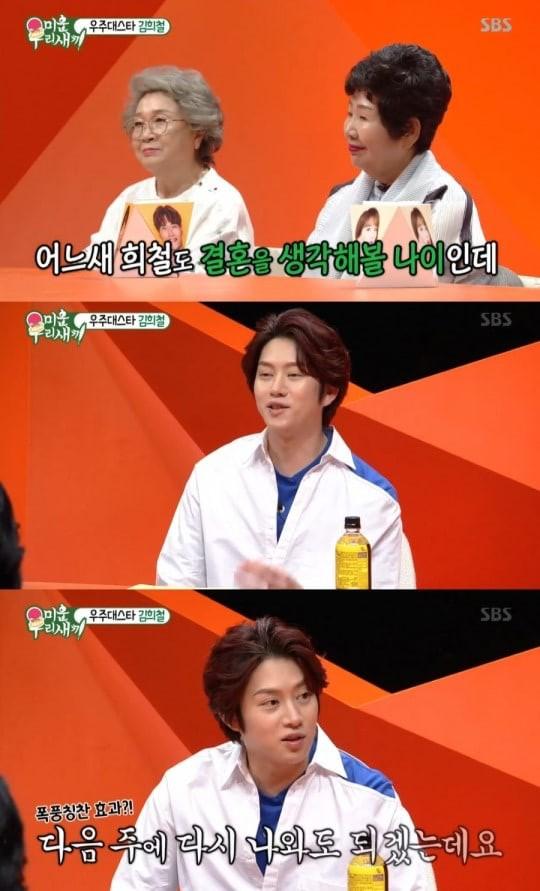 Kim Heechul của Super Junior tiết lộ kế hoạch kết hôn trước tuổi 40 - Ảnh 1.