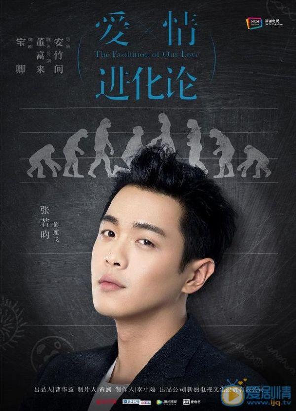 Dàn diễn viên trai xinh gái đẹp trong phim Thuyết tiến hóa tình yêu - Ảnh 2.