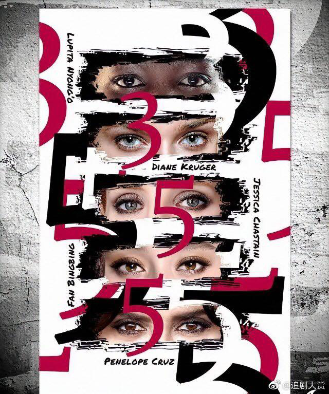 Dự án phim điện ảnh của Phạm Băng Băng chính thức ra lò - Ảnh 2.