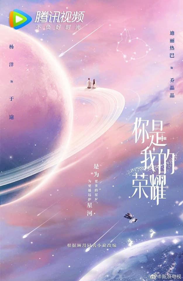 Địch Lệ Nhiệt Ba kết đôi Dương Dương trong phim chuyển thể từ tiểu thuyết của Cố Mạn - Ảnh 1.