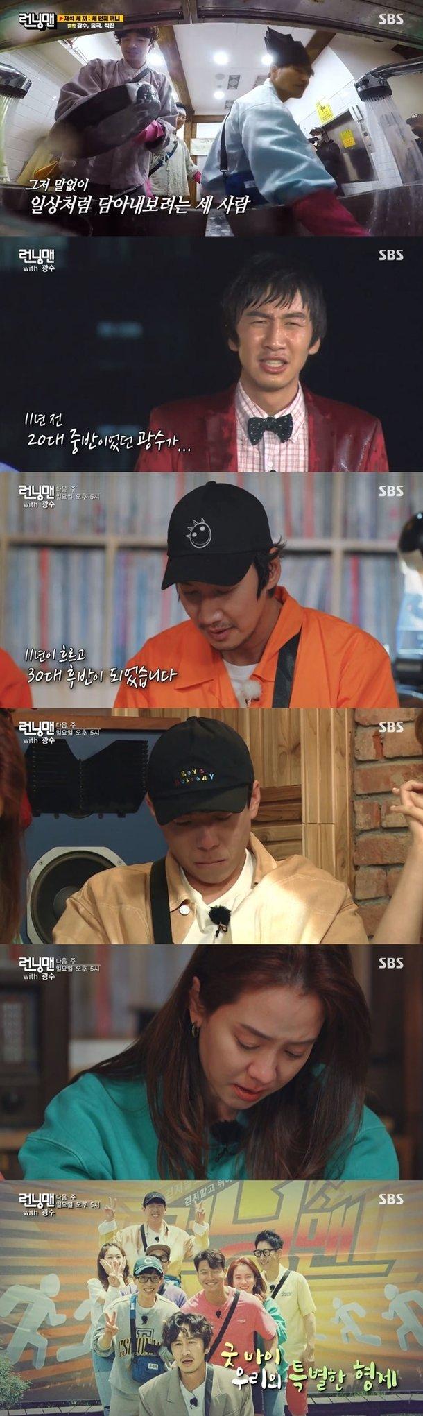 Lee Kwang Soo chia tay Running Man trong nước mắt - Ảnh 1.