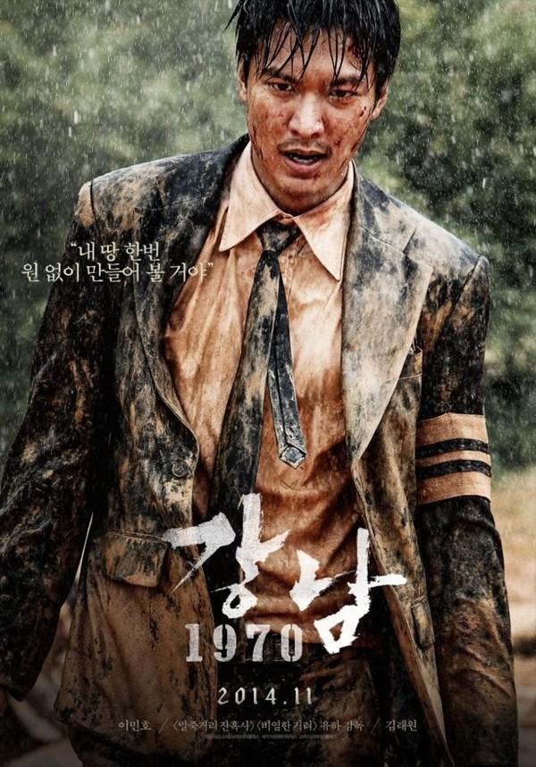 Phim giang hồ của Lee Min Ho hẹn khán giả Việt vào 1/2015