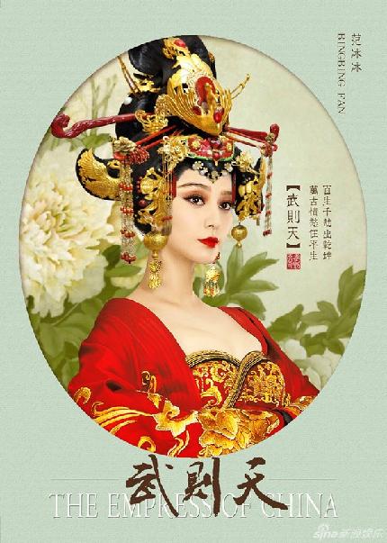Hình ảnh Phạm Băng Băng trên poster quảng cáo bộ phim The Empress of China.