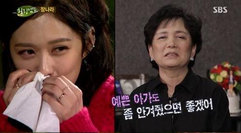 Jang Na Ra và mẹ trong chương trình truyền hình.