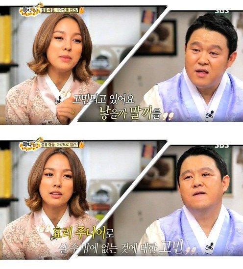 Lee Hyo Ri trong chương trình Magic Eyes