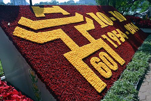 Hồ Gươm những ngày này như lộng lẫy hơn bởi hình ảnh thủ đô văn hiến.Dòng chữ kỷ niệm 60 năm được kết bằng hàng ngàn bông hoa nhỏ nổi bật tại khu vực Hồ Gươm. (Ảnh: Thanh Niên Online)