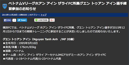 Thông báo thử việc Tuấn Anh trên trang chủ của CLB Yokohama FC
