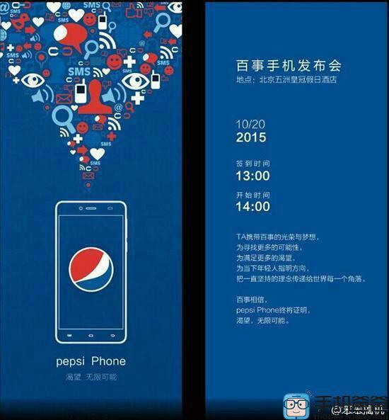 Thư mời tham dự sự kiện ra mắt Pepsi P1