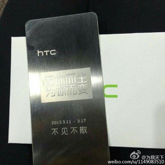 Giấy mời tham dự sự kiện của HTC