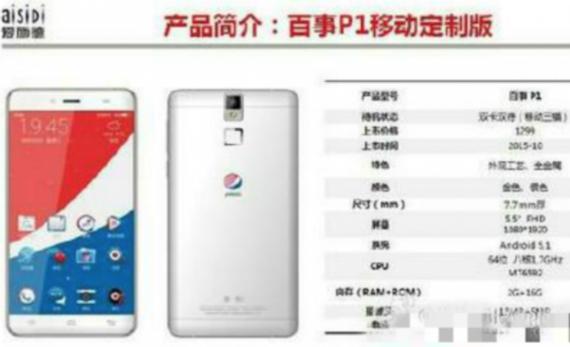 Hình ảnh rò rỉ tiết lộ cấu hình của chiếc smartphone mang thương hiệu Pepsi