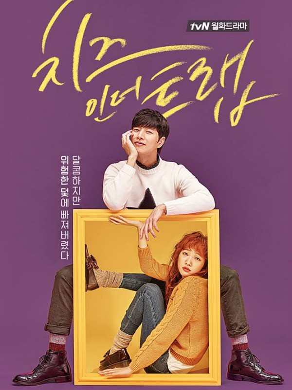 Poster Cheese in the trap. Ảnh: tvN