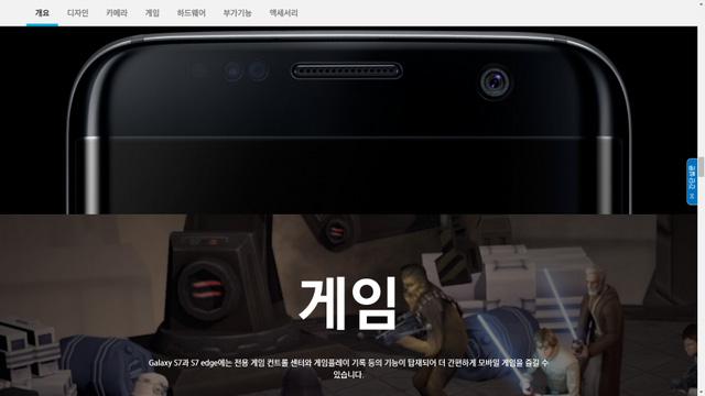 Những hình ảnh của Galaxy S7 và Galaxy S7 Edge trên trang chủ của Samsung tại Hàn Quốc đều không có logo của Samsung ở mặt trước của sản phẩm