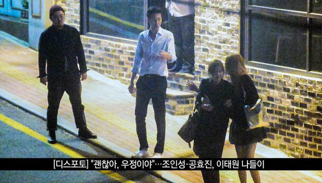 Jo In Sung (áo trắng) bị phóng viên chụp ảnh lại khi đi cùng Gong Hyo Jin và một số người bạn.
