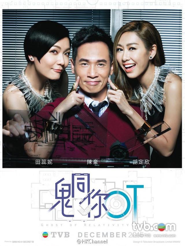 Tháng 12/2015 - phim Chơi với ma (Ghost of relativity). Đây là bộ phim cuối cùng trong năm của TVB, thuộc thể loại tình cảm hài với sự góp mặt của nam chính Trần Hào và 2 nữ diễn viên Điền Thụy Ni, Hồ Định Hân.