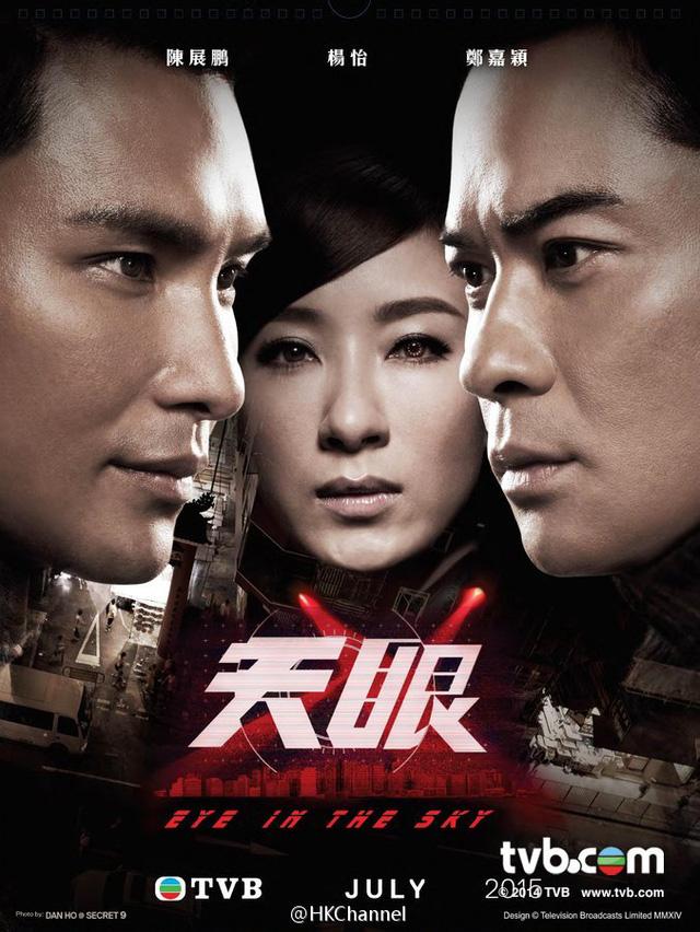 Tháng 7/2015 - phim Thiên nhãn (Eye in the sky). Phim đưa người xem vào cuộc chiến giữa cảnh sát với bọn tội phạm phần mềm tin học qua diễn xuất chính của Trịnh Gia Dĩnh, Trần Triển Bằng và Dương Di.