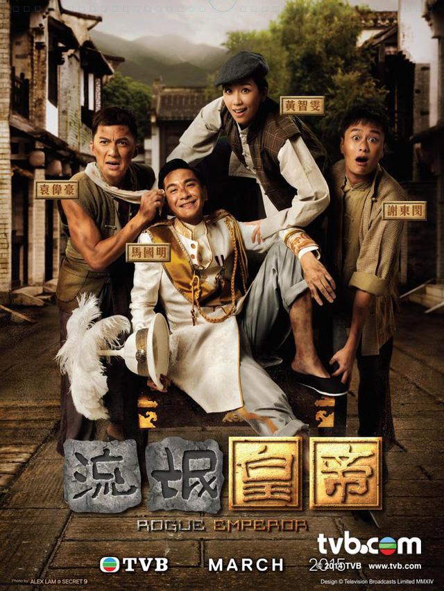 Tháng 3/2015 - phim Hoàng đế lưu manh (Rouge emperor). Mã Quốc Minh, Châu Lệ Kỳ và Huỳnh Trí Văn là các diễn viên chính trong phim.
