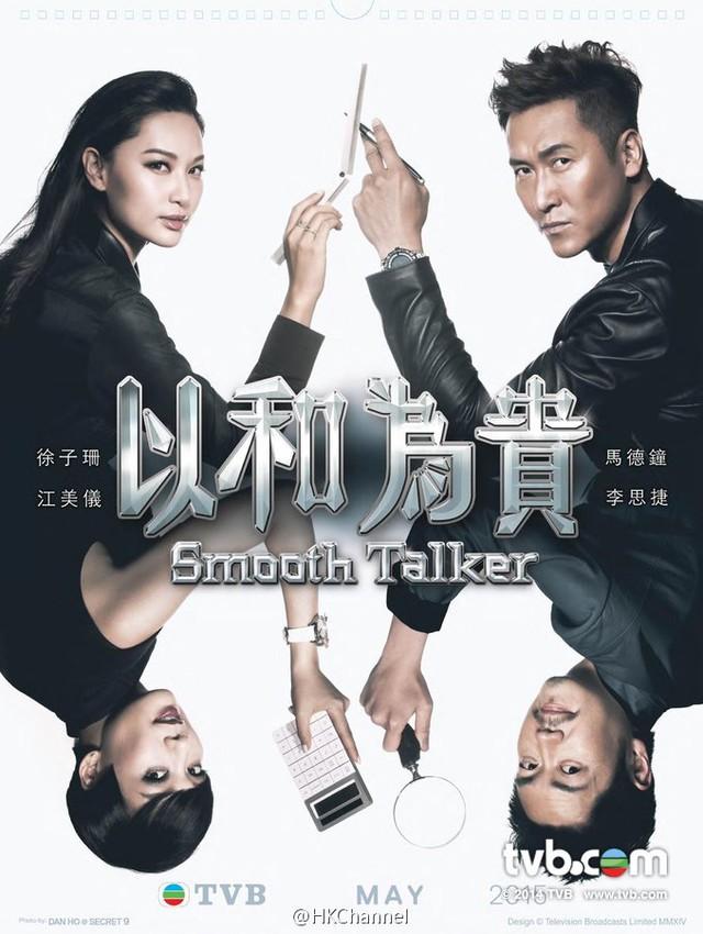 Tháng 5/2015 - phim Dĩ hòa vi quý (Smooth talker). Trong phim, Mã Đức Chung, Lý Tư Tiệp và Từ Tử San sẽ kết hợp với nhau trong một chuyện tình tay ba.