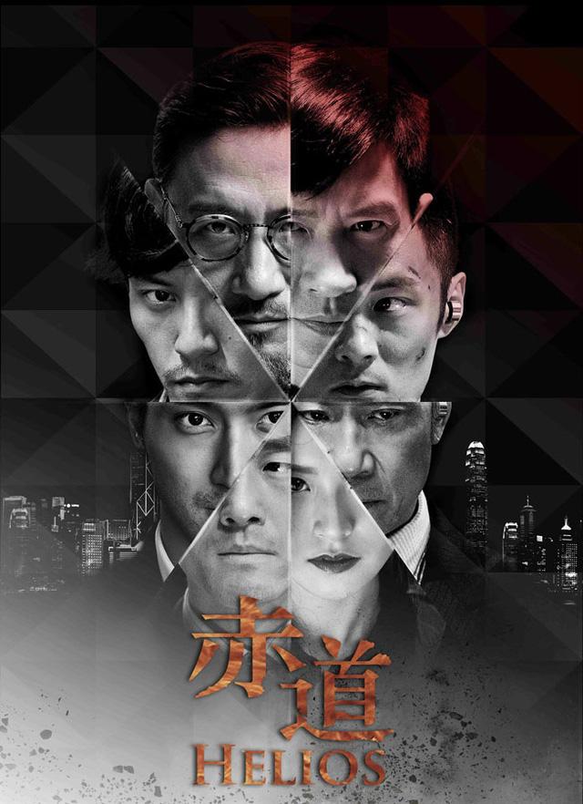 Poster ấn tượng của Helios