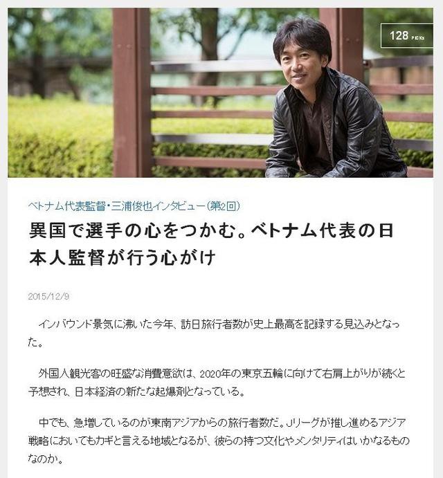 Bài phỏng vấn HLV Miura trên tờ Newspicks của Nhật Bản