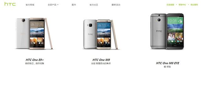 HTC One E9+ đã được cập nhật trên trang web của HTC tại thị trường Trung Quốc