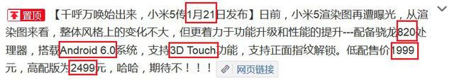 Các thông tin đáng chú ý của siêu phẩm Xiaomi Mi 5