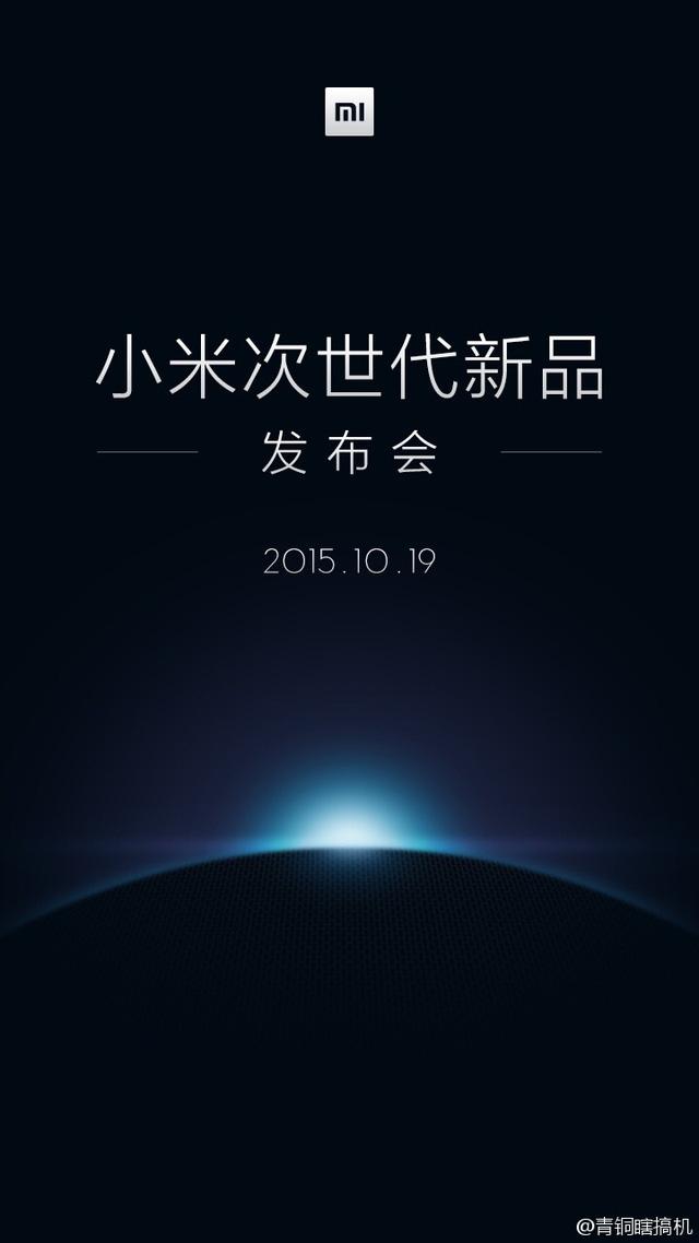 Thư mời dự sự kiện ngày 19/10 của Xiaomi