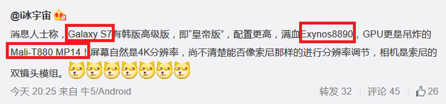 Thông tin về phiên bản Galaxy S7 Premium Edition được tiết lộ trên Weibo