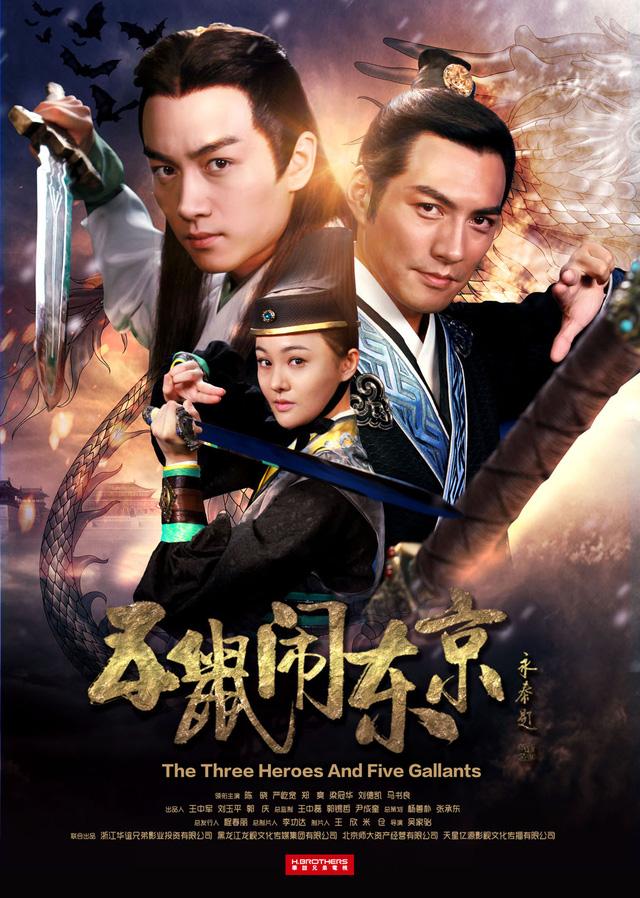 Phim truyện Trung Quốc mới: Ngũ Thử đại náo Đông Kinh - Ảnh 7.